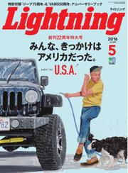 Lightning(ライトニング) (2016年5月号)