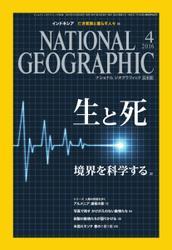 ナショナルジオグラフィック日本版 (2016年4月号)