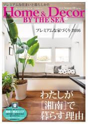 ホーム&デコール+バイザシー (2016/ NO.09)