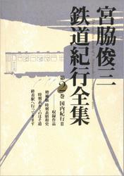宮脇俊三鉄道紀行全集 第二巻 国内紀行II
