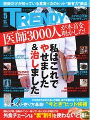 日経トレンディ (TRENDY) (2016年5月号)