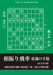 将棋世界 付録 (2016年5月号)