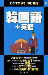 わがまま歩き旅行会話5 韓国語+英語