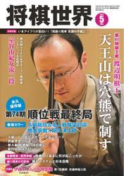 将棋世界 (2016年5月号)