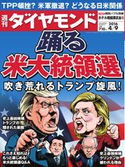 週刊ダイヤモンド (2016年4/9号)