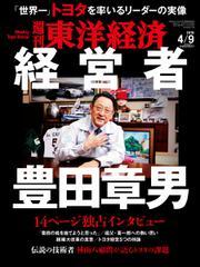 週刊東洋経済 (2016年4/9号)