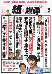 紙の爆弾 (2016年5月号)