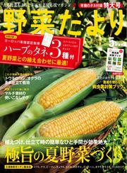 野菜だより (2016年5月号)