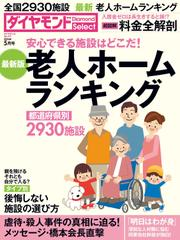 ダイヤモンド・セレクト 16年5月号 老人ホームランキング
