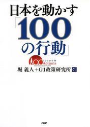 日本を動かす「100の行動」