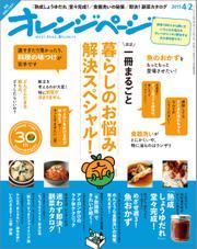 オレンジページ 2015年 4/2号