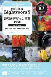 Photoshop Lightroom 5 逆引きデザイン事典PLUS [Ver.5/4対応]