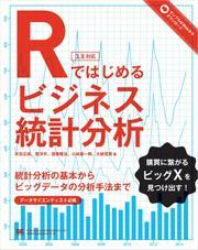 Rではじめるビジネス統計分析
