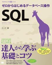 SQL ゼロからはじめるデータベース操作