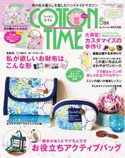 COTTON TIME (2016年5月号)