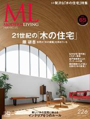 モダンリビング(MODERN LIVING) (No.226)