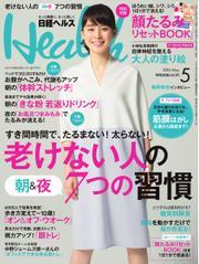 日経ヘルス (2016年5月号)