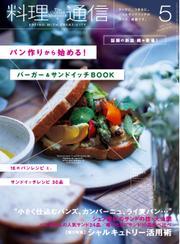 料理通信 (2016年5月号)