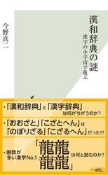 漢和辞典の謎~漢字の小宇宙で遊ぶ~