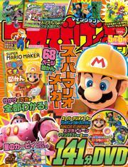 てれびげーむマガジン May 2016