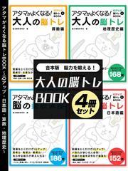 脳力を鍛える!大人の脳トレBOOK 4冊セット~IQアップ・日本語・算数・地理歴史~