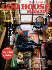 LOG HOUSE MAGAZINE(ログハウスマガジン)  (2016年5月号)