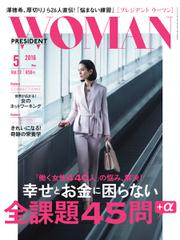 PRESIDENT WOMAN Premier(プレジデントウーマンプレミア) (Vol.13)