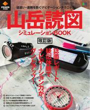 PEAKS特別編集 山岳読図シミュレーションBOOK 改訂版 (2016/03/28)