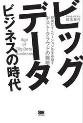ビッグデータビジネスの時代