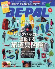 BE-PAL(ビーパル) (2016年5月号)