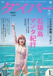 月刊ダイバー (No.419)