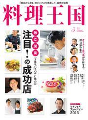 料理王国 (5月号(261号))