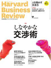 DIAMONDハーバード・ビジネス・レビュー (2016年5月号)