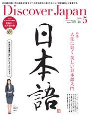 Discover Japan (2016年5月号)
