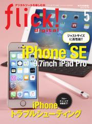 flick! (2016年5月号)