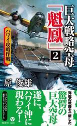 巨大戦略空母「魁鳳」(2) ハワイ攻略作戦