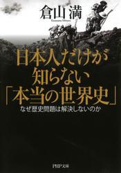 日本人だけが知らない「本当の世界史」