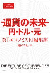 通貨の未来 円・ドル・元