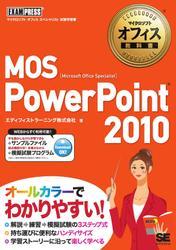 マイクロソフトオフィス教科書 MOS PowerPoint2010