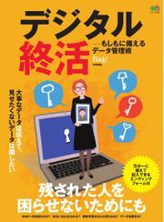 デジタル終活 ―もしもに備えるデータ管理術 (2016/03/25)