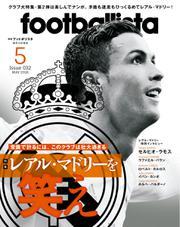 footballista(フットボリスタ) (2016年5月号)