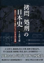 「拷問」「処刑」の日本史 農民から皇族まで犠牲になった日本史の裏側