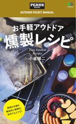 お手軽アウトドア燻製レシピ (2016/04/04)