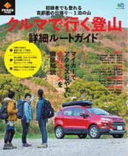 クルマで行く登山 詳細ルートガイド (2016/04/05)