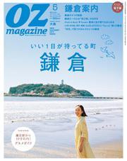 OZmagazine (オズマガジン)  (2016年5月号)