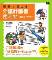 現場で使える介護計画書便利帖<書き方・作り方>