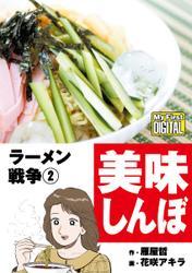 美味しんぼ ラーメン戦争