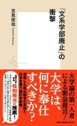 「文系学部廃止」の衝撃