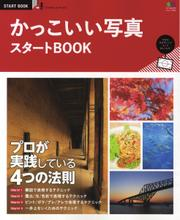 エイ出版社のスタートBOOKシリーズ (かっこいい写真スタートBOOK)