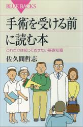 手術を受ける前に読む本 これだけは知っておきたい基礎知識